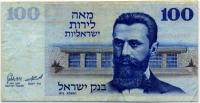 100 лир 1973 (916) Израиль (б)