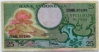25 рупии 1959 (190) Индонезия (б)