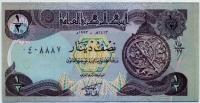 0,5 динара 1985 Ирак (б)