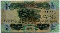 0,25 динара 1979 Ирак (б)
