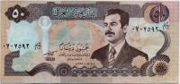 50 динар Портрет Ирак (б)