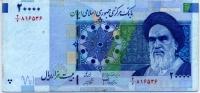 20000 риал 2005 Иран (б)