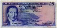 25 крон 1957 (692) Исландия (б)
