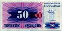 50000 динар Печать Босния и Герцеговина (б)