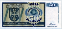 50 динар 1992 Босния и Герцеговина (б)