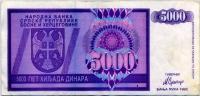 5000 динар 1992 (567) Босния и Герцеговина (б)