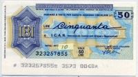 Банковский чек 50 лир (855) Италия (б)