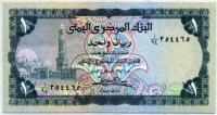 1 риал Йемен (б)