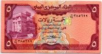 5 риалов Йемен (б)
