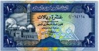 10 риалов Йемен (б)