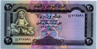20 риалов тип 2 Йемен (б)