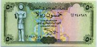 50 риалов Йемен (б)