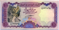 100 риалов Йемен (б)