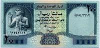 200 риалов Йемен (б)