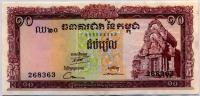 10 риэль 1962 (263) Камбоджа (б)