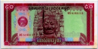 50 риэль 1979 Камбоджа (б)