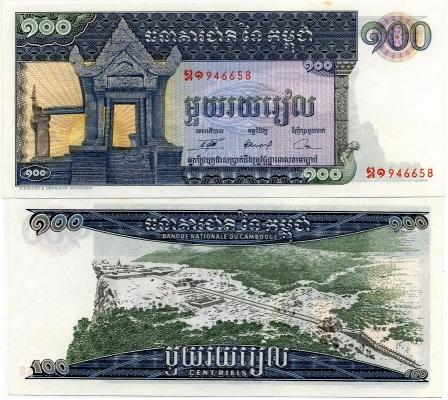 100 риэль 1963 Камбоджа (б)