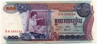 100 риэль 1973 Камбоджа (б)