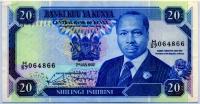 20 шиллингов 1992 Кения (б)