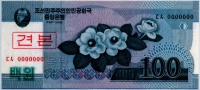 Образец 100 вон 2008 Корея Северная (б)