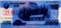 Образец 2000 вон 2008 Корея Северная (б)