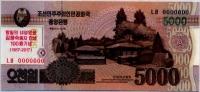 Образец 100 лет 5000 вон 2013 Корея Северная (б)