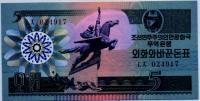 Чек Валютный сертификат для кап. стран 5 вон 1988 Корея Северная (б)