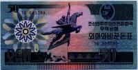 Чек Валютный сертификат для кап. стран 50 вон 1988 Корея Северная (б)