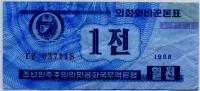 Чек Валютный сертификат для кап. стран синий 1 чон 1988 Корея Северная (б)