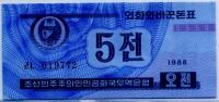 Чек Валютный сертификат для кап. стран синий 5 чон 1988 Корея Северная (б)