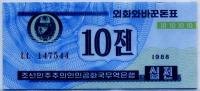 Чек Валютный сертификат для кап. стран синий 10 чон 1988 Корея Северная (б)