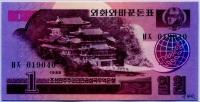 Чек Валютный сертификат для соц. стран 1 вон 1988 Корея Северная (б)