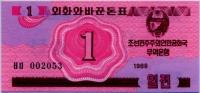 Чек Валютный сертификат для соц. стран 1 чон 1988 Корея Северная (б)
