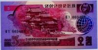 Чек Валютный сертификат для соц. стран 5 вон 1988 Корея Северная (б)