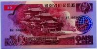 Чек Валютный сертификат для соц. стран 50 вон 1988 Корея Северная (б)