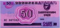 Чек Валютный сертификат для соц. стран 50 чон 1988 Корея Северная (б)