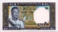 20 кип 1963 Лаос (б)