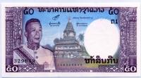 50 кип 1963 Лаос (б)