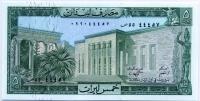 5 ливров Ливан (б)