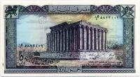 50 ливров Ливан (б)