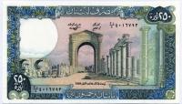 250 ливров Ливан (б)