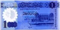 1 динар 2013 (568) Ливия (б)