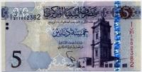 5 динар 2015 (382) Ливия (б)