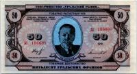 Уральский рынок 50 франков 1991 (б)