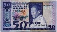 Малагаси 50 ариари 1974 (669) состояние Мадагаскар (б)