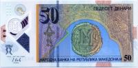 50 динар 2018 Македония (б)