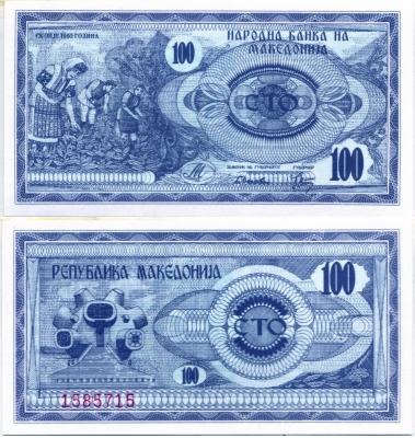 100 динар 1992 Македония (б)