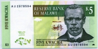 5 квача 1997 Малави (б)