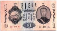 Монголия 1 тугрик 1941 (478) (копия) (б)