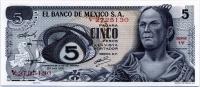 5 песо 1971 Мексика (б)